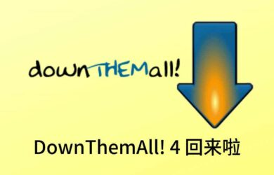 DownThemAll! 4 回來了 1
