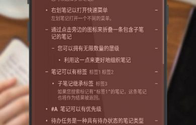 Orgzly - 潛伏在筆記本中的任務管理器 [Android] 36