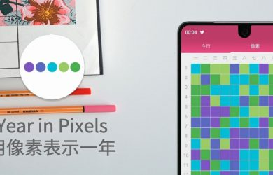 Year in Pixels - 用像素表示一年的喜怒哀樂 [Android/iOS] 16