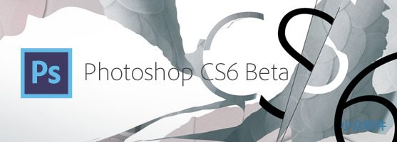 Photoshop CS6 beta 免费下载 1