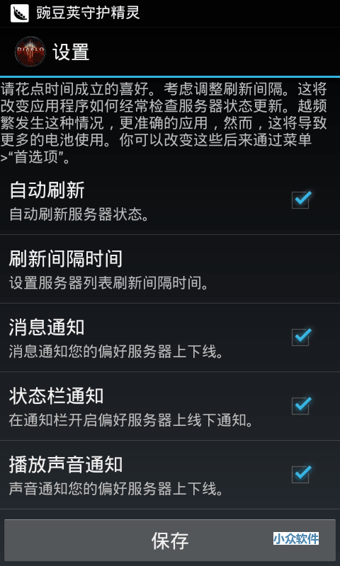 [Android]Diablo 3 Server Checker - 暗黑 3 服务器状态速查 2