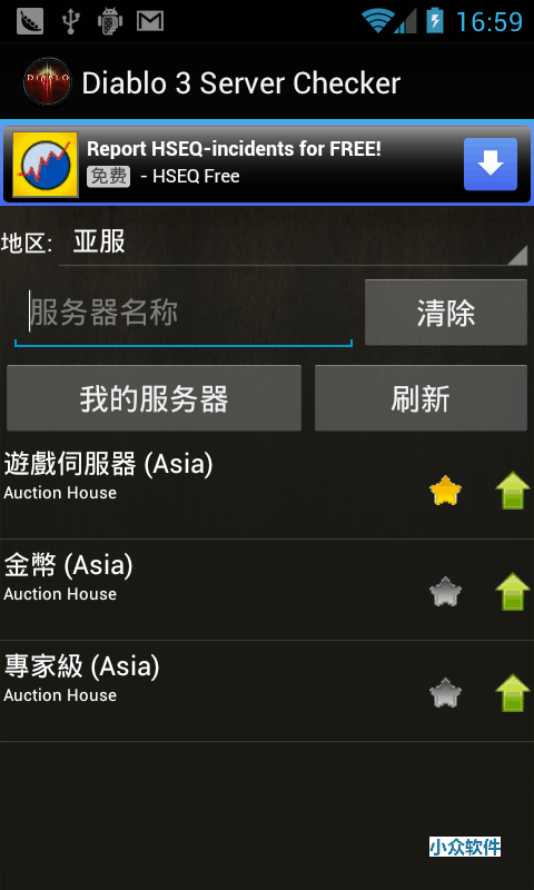 [Android]Diablo 3 Server Checker - 暗黑 3 服务器状态速查 1
