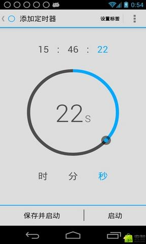Timer 定时器[Android] 1