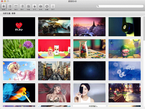 爱壁纸HD for Mac 1