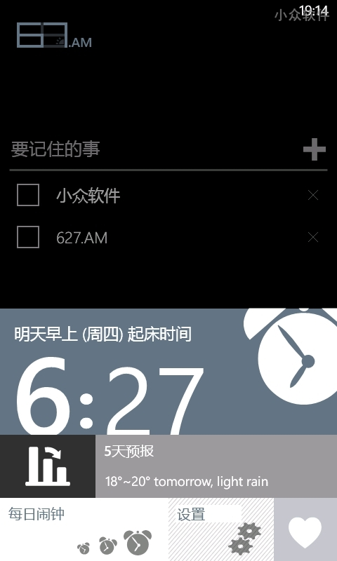 627.AM - 你的生活好助手[WindowsPhone] 1