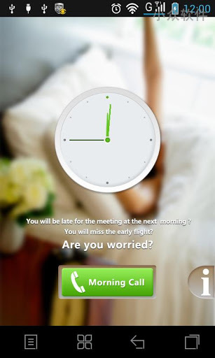 Morning call - 简单的定时拨打电话工具[Android] 1