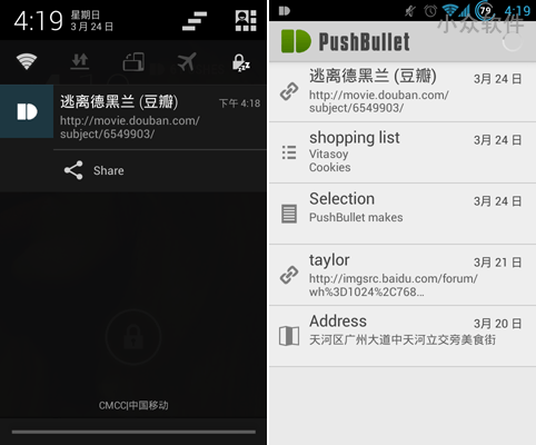 PushBullet – 一键推送网址、图片到 Android 设备 1