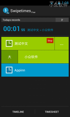 Swipetimes time tracker - 时间记录[Android] 1