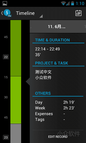 Swipetimes time tracker - 时间记录[Android] 2