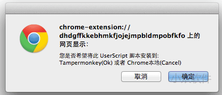 Tampermonkey - userscripts 脚本管理器[Chrome/Android] 2