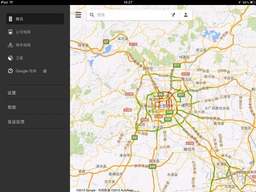 Google Maps for iOS 已支持 iPad 1