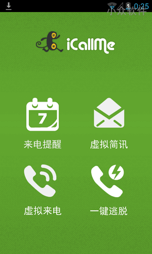 "iCallMe – Reminder""来电提醒、一键脱逃""[Android] 1"