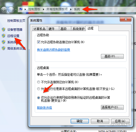 Microsoft Remote Desktop - Windows 远程桌面客户端[iOS/Android] 2
