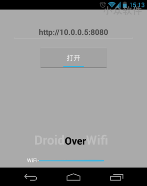 Droid Over Wifi - 通过 Wi-Fi 传输数据[Android] 1