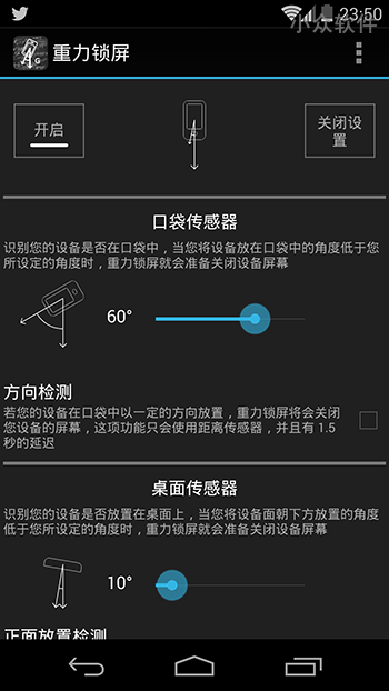 Gravity Screen - On/Off - 自动感应式开关屏幕[Android] 1