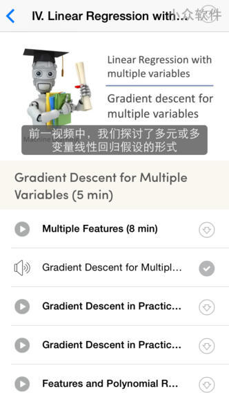 Coursera - 网络公开课[Web/iOS/Android] 1
