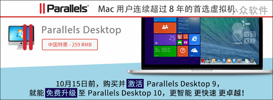 Parallels Desktop 9/10 for Mac[中国特惠] 1