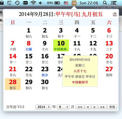 Chinese Lunar Calendar for Mac - 状态栏农历小工具[OS X] 1