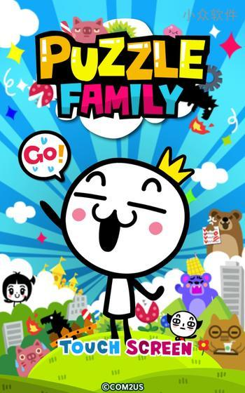 Puzzle Family - 萌萌地打发时间[iPhone/Android] 1