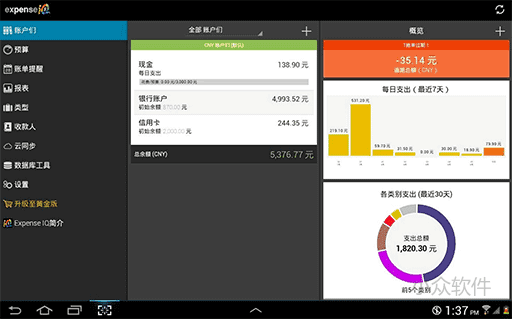 Expense IQ – 详尽的支出管理[Android] 1