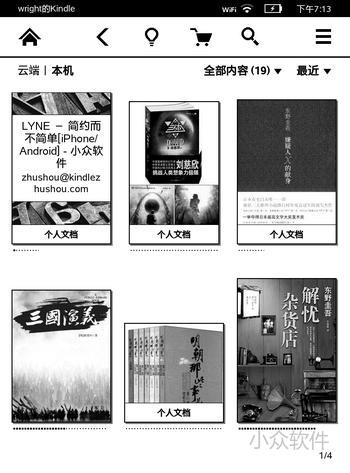 Kindle助手 - 自己动手来推送[Android] 3