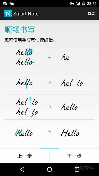 MyScript® Smart Note - 智能手写笔记本[iPad/Android] 2