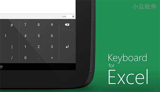 Keyboard for Excel - 为表格优化的键盘[Android] 1