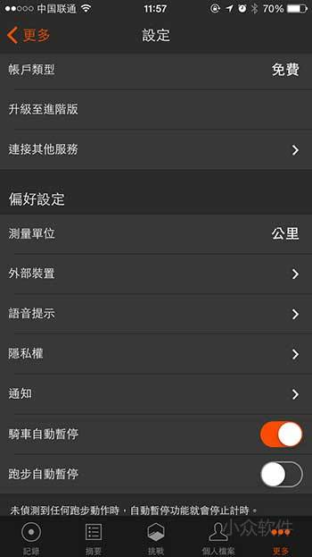 Strava - 用GPS 记录跑步和骑行[iPhone/Android/Watch] 3