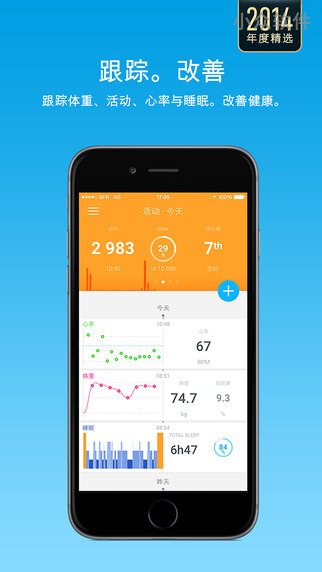 Health Mate - 来自 Withings 的步行计步器[iPhone/Android] 1