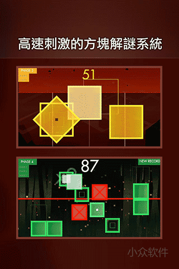 Hyper Square - 手忙脚乱玩方块[iOS/Android/WP] 3