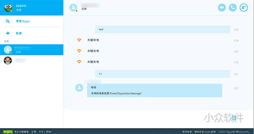 Skype for Web (Beta) 正式发布 1