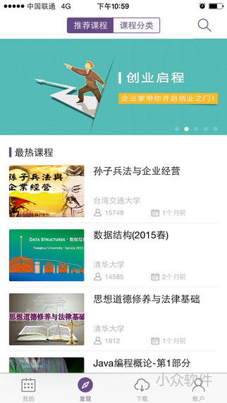 学堂在线 -  MOOC 学以致用[iPhone/Android] 1