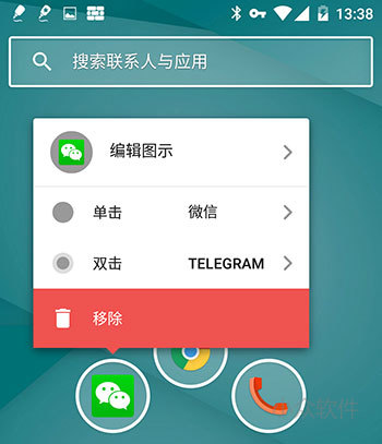 Smart Launcher 3 - 简约桌面启动器[Android] 2