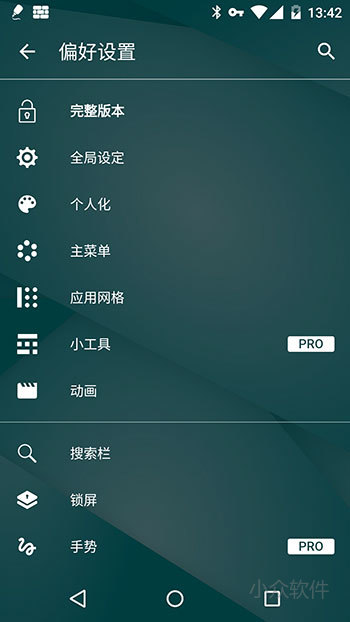 Smart Launcher 3 - 简约桌面启动器[Android] 3