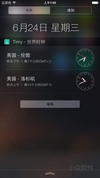 Timy - 通知中心农历[iOS/Apple Watch] 2
