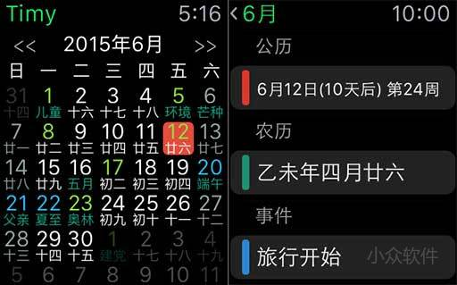 Timy - 通知中心农历[iOS/Apple Watch] 3