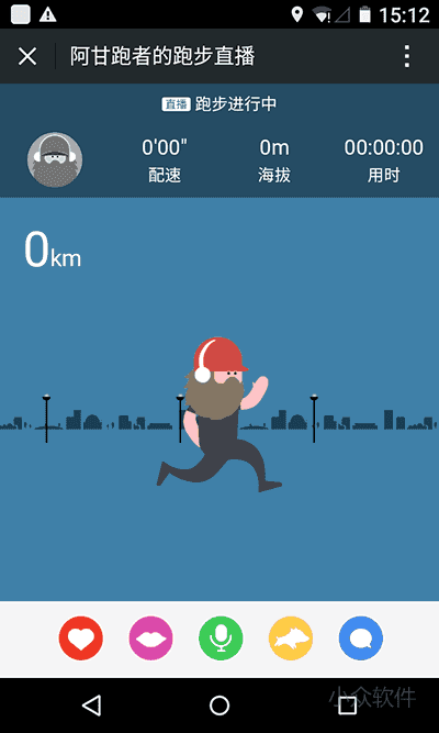 阿甘跑步 - 可以在朋友圈直播的跑步应用[iOS/Android] 1