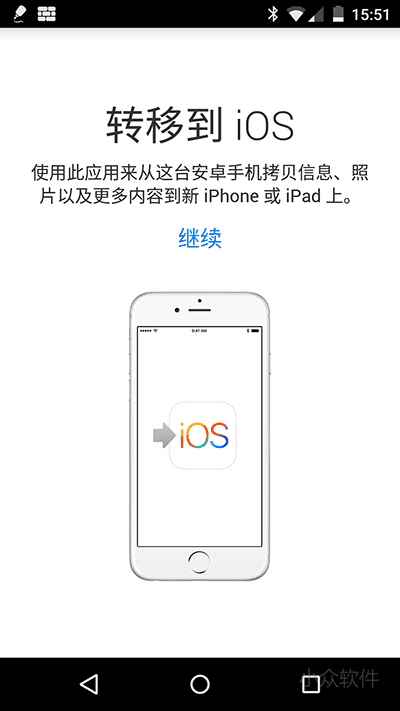 Move to iOS - Apple 官方推出 Android 迁移应用[Android] 1