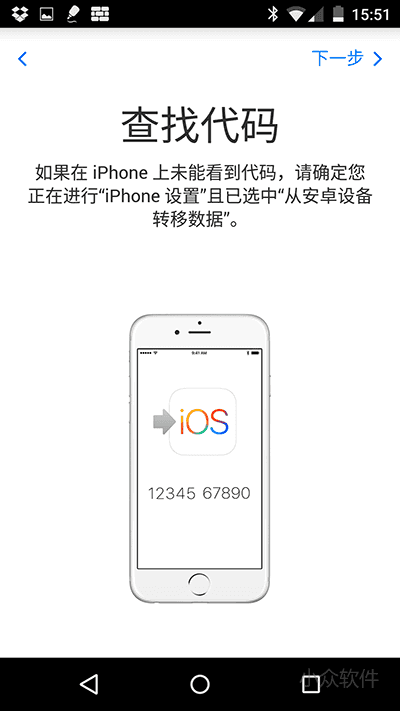 Move to iOS - Apple 官方推出 Android 迁移应用[Android] 2