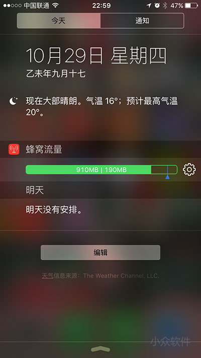 流量Widget - 在通知栏显示剩余流量[iPhone/iPad/Apple Watch] 1