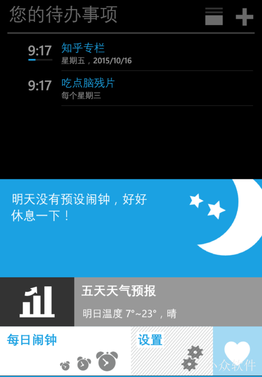 627AM - 优雅的闹钟[Windows Phone] 3