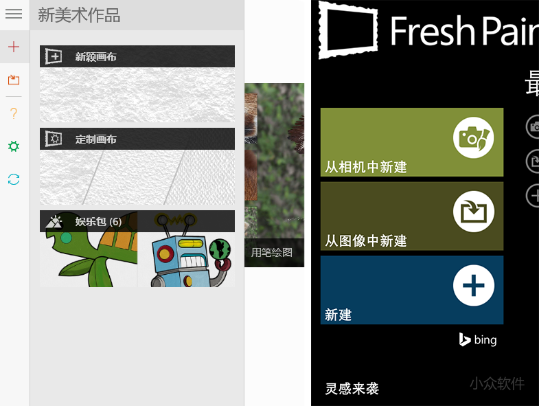 Fresh Paint - WP 平台绘图神器[Windows Phone] 3