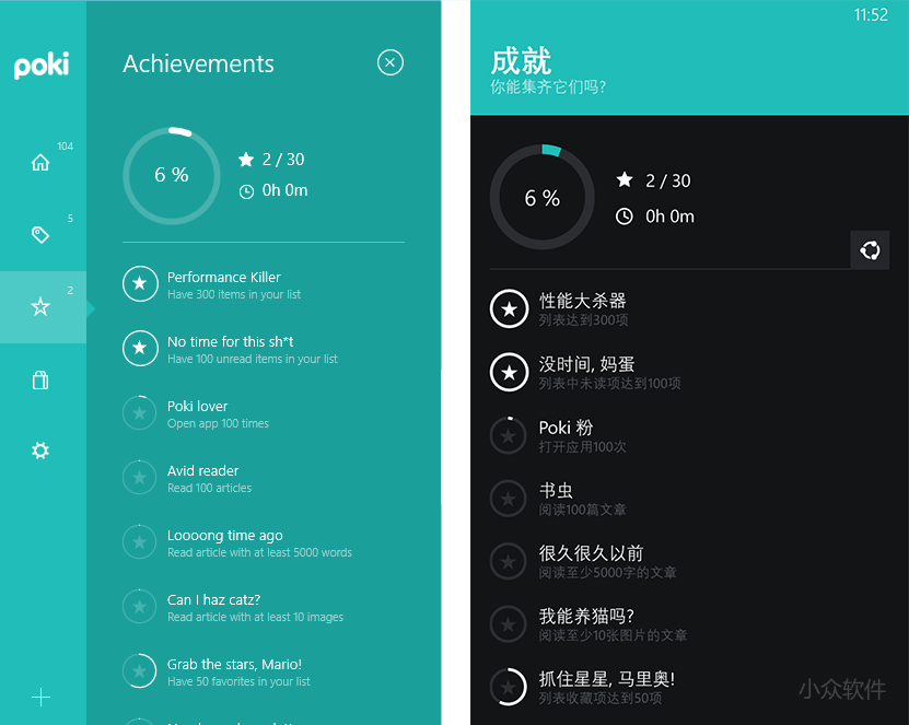 Poki - 优秀的 Pocket 第三方客户端[Windows/Windows Phone] 8
