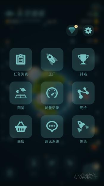 Walkr - 步行探索银河系 [iPhone/Apple Watch] 3