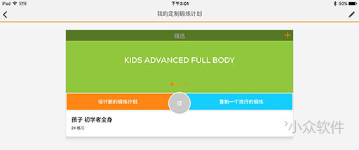 Sworkit Kids - 在家健身不再无聊[iOS/Android] 2