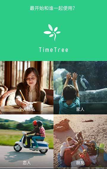 TimeTree - 与朋友、亲人一起共享日历[iPhone/Android] 2