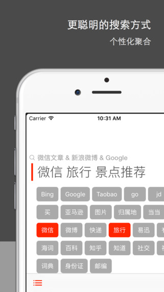 Ai Search - iPhone 里的新搜索中心 1