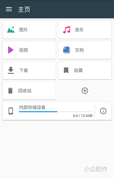 File Commander - 完整的 Android 文件管理器 1