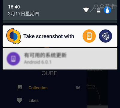 Qube - 快捷 Android 截屏应用[Android] 2