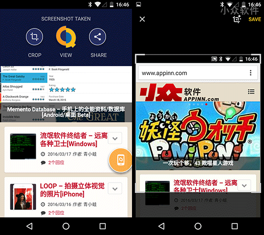 Qube - 快捷 Android 截屏应用[Android] 3